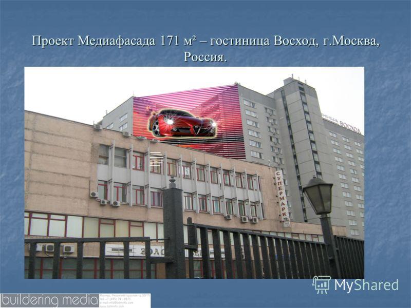 Проект Медиафасада 171 м² – гостиница Восход, г.Москва, Россия.
