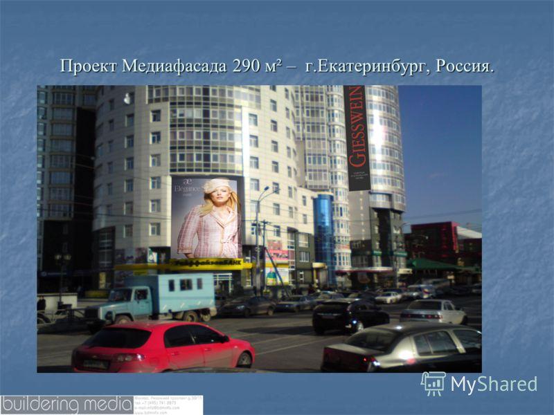 Проект Медиафасада 290 м² – г.Екатеринбург, Россия.