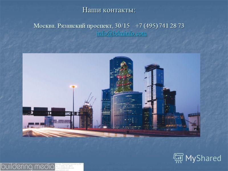 Наши контакты: Москва. Рязанский проспект, 30/15 +7 (495) 741 28 73 info@bdminfo.com info@bdminfo.com