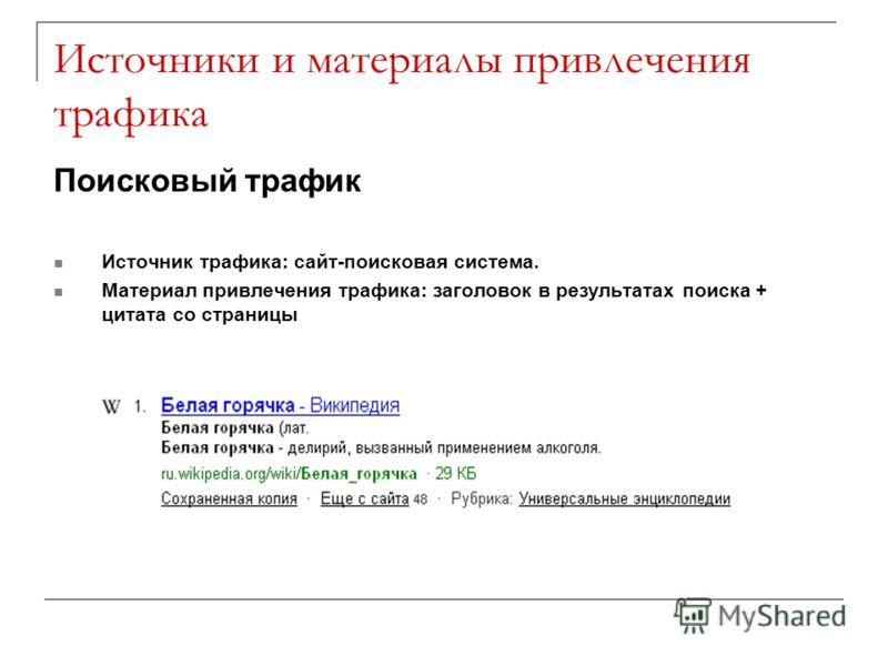 Поисковый трафик Источник трафика: сайт-поисковая система. Материал привлечения трафика: заголовок в результатах поиска + цитата со страницы