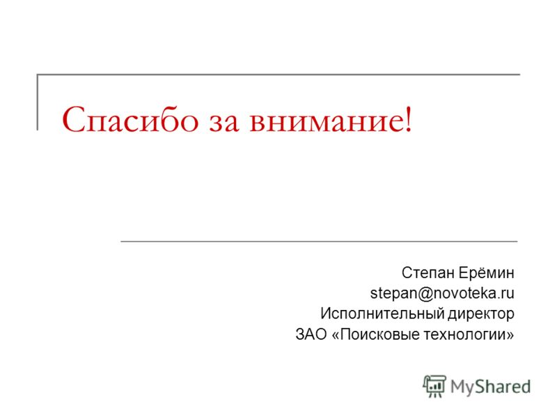 Спасибо за внимание! Степан Ерёмин stepan@novoteka.ru Исполнительный директор ЗАО «Поисковые технологии»