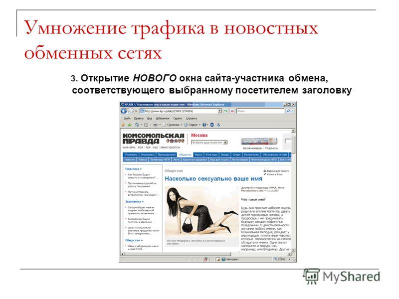 Умножение трафика в новостных обменных сетях 3. Открытие НОВОГО окна сайта-участника обмена, соответствующего выбранному посетителем заголовку