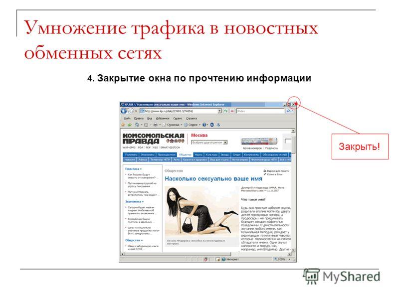 Умножение трафика в новостных обменных сетях 4. Закрытие окна по прочтению информации Закрыть!