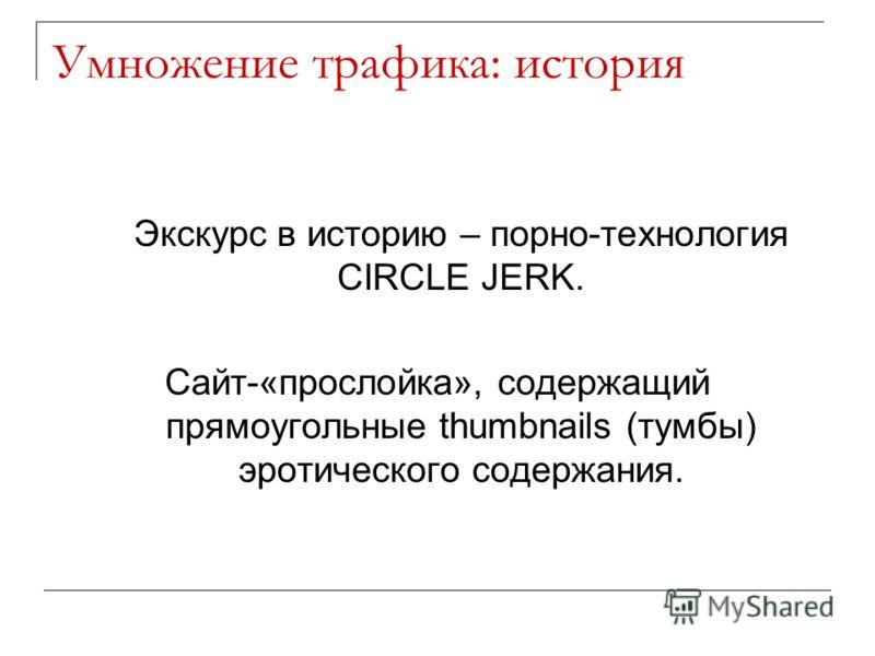 Экскурс в историю – порно-технология CIRCLE JERK. Сайт-«прослойка», содержащий прямоугольные thumbnails (тумбы) эротического содержания.