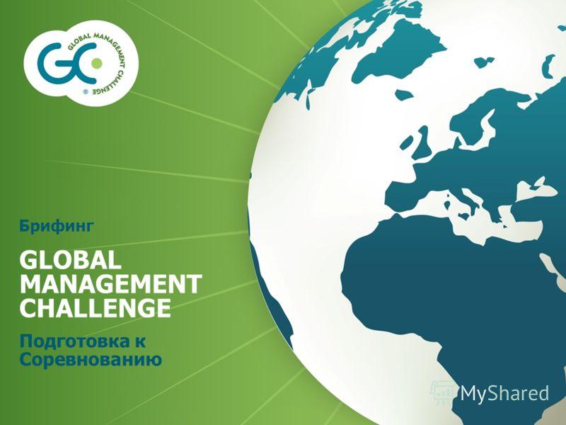 Брифинг GLOBAL MANAGEMENT CHALLENGE Подготовка к Соревнованию