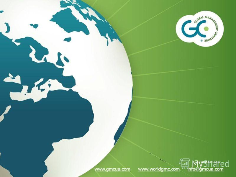 www.gmcua.comwww.gmcua.com www.worldgmc.com info@gmcua.comwww.worldgmc.cominfo@gmcua.com Организаторы: