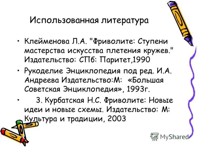 Использованная литература Клейменова Л.А.