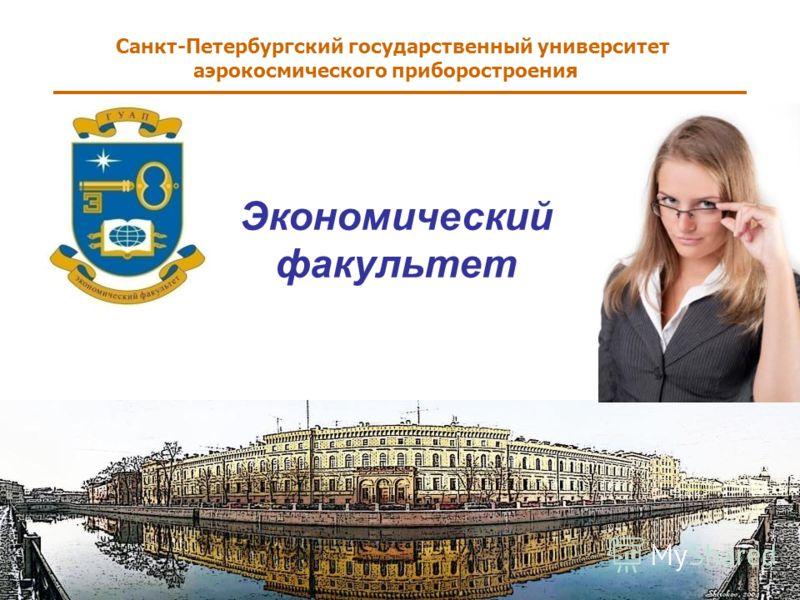 Санкт-Петербургский государственный университет аэрокосмического приборостроения Экономический факультет 2010