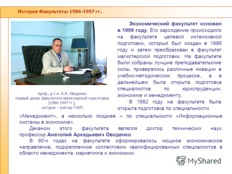 Факультета 1986 1997 гг экономический