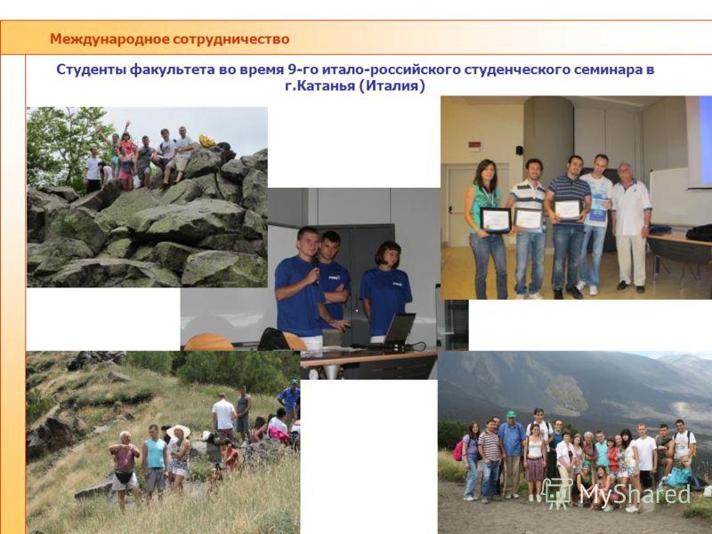 Международное сотрудничество Студенты факультета во время 9-го итало-российского студенческого семинара в г.Катанья (Италия)