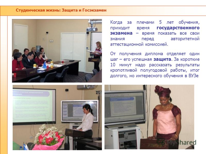 Защита диплома в другом вузе i research mb ru Защита диплома в другом вузе