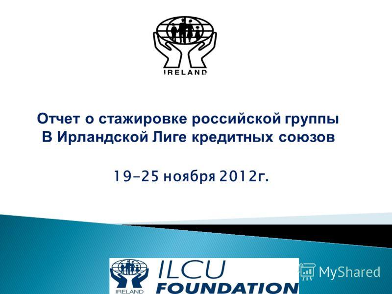 19-25 ноября 2012г. Отчет о стажировке российской группы В Ирландской Лиге кредитных союзов
