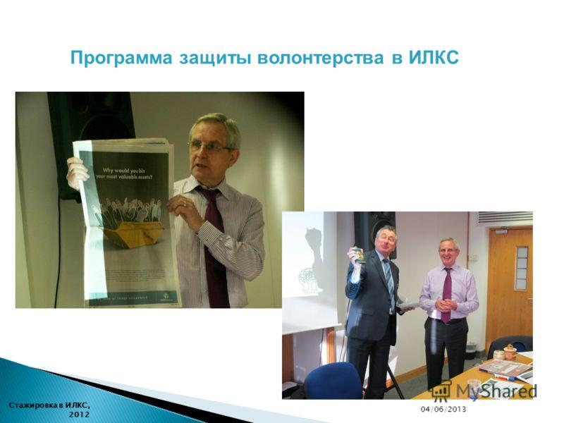 Стажировка в ИЛКС, 2012 04/06/2013 Программа защиты волонтерства в ИЛКС