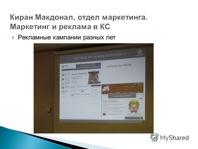 Киран Макдонал, отдел маркетинга. Маркетинг и реклама в КС Рекламные кампании разных лет