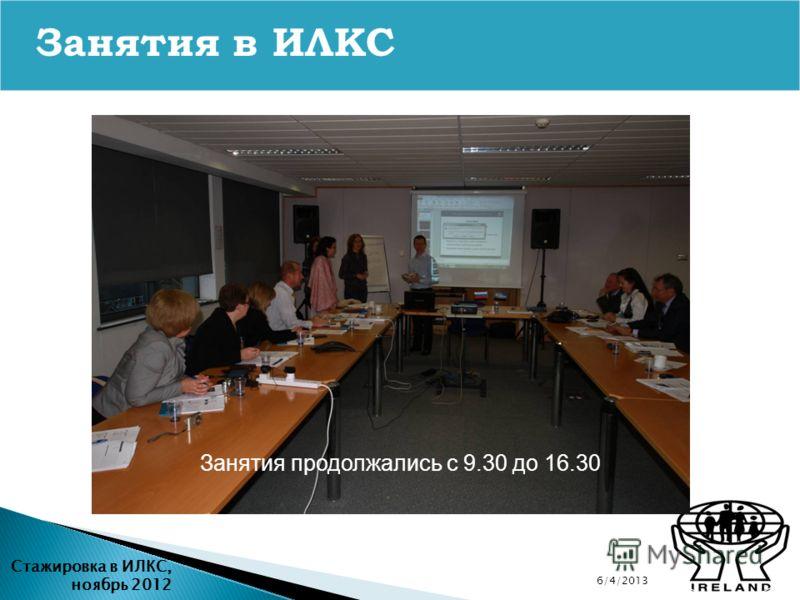 6/4/2013 Стажировка в ИЛКС, ноябрь 2012 Занятия в ИЛКС Занятия продолжались с 9.30 до 16.30
