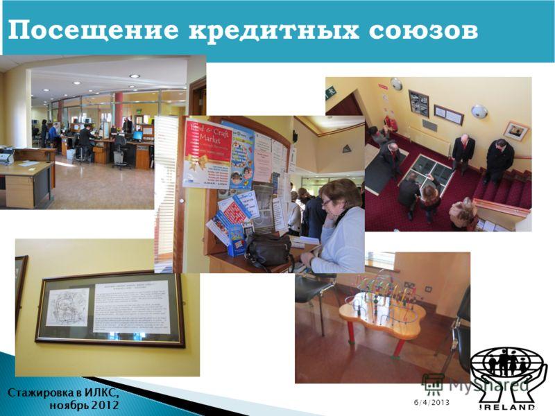 6/4/2013 Стажировка в ИЛКС, ноябрь 2012 Посещение кредитных союзов