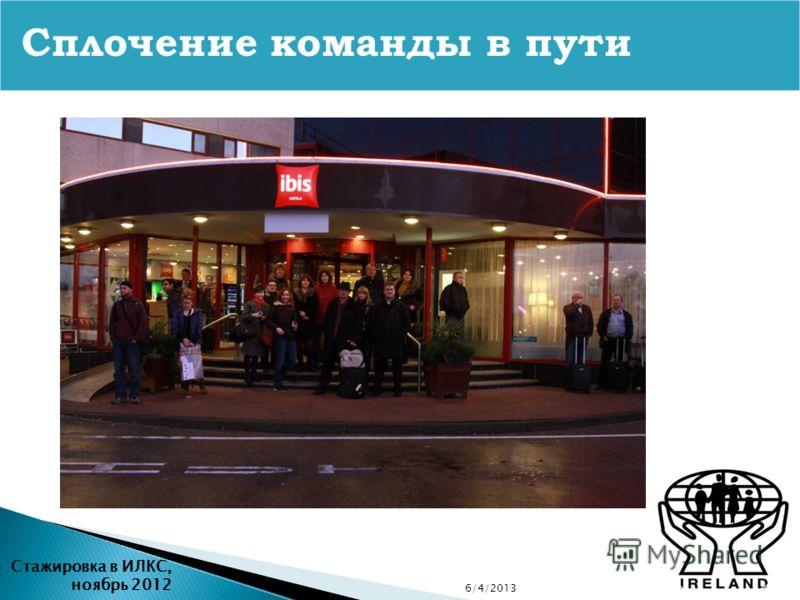 6/4/2013 Стажировка в ИЛКС, ноябрь 2012 Сплочение команды в пути