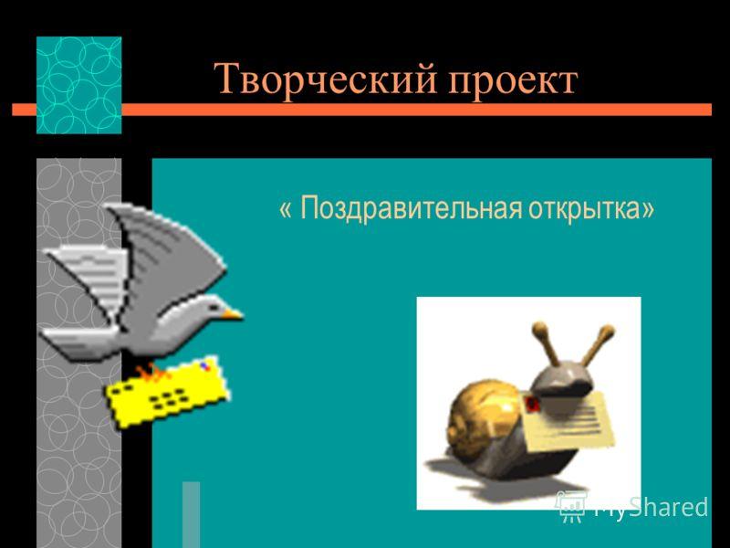 Творческий проект « Поздравительная открытка»