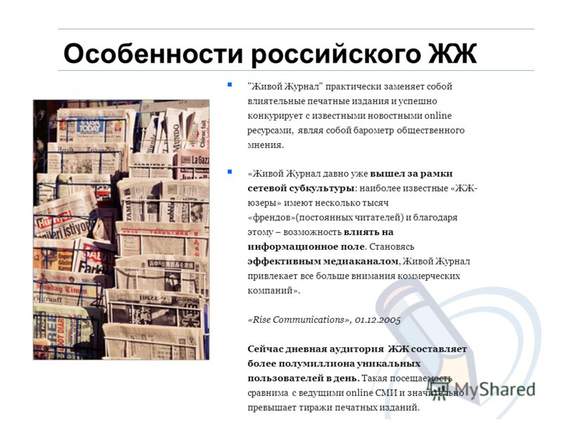 Особенности российского ЖЖ