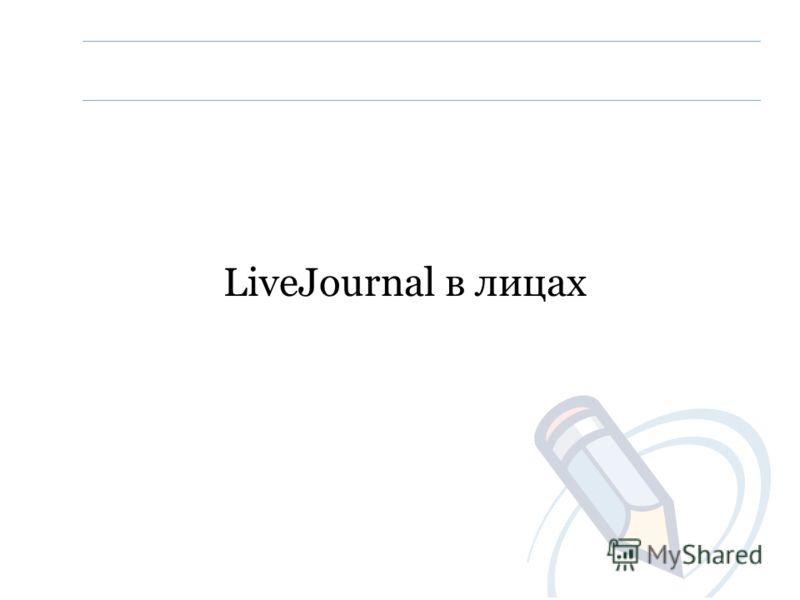 LiveJournal в лицах