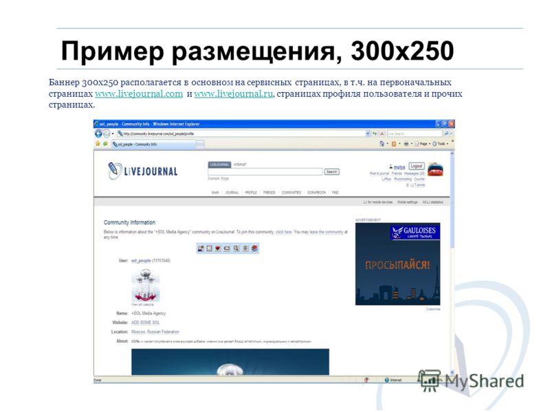 Пример размещения, 300x250 Баннер 300х250 располагается в основном на сервисных страницах, в т.ч. на первоначальных страницах www.livejournal.com и www.livejournal.ru, страницах профиля пользователя и прочих страницах.www.livejournal.comwww.livejourn