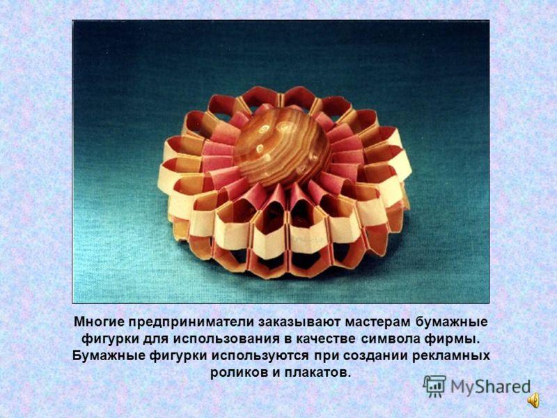 Многие предприниматели заказывают мастерам бумажные фигурки для использования в качестве символа фирмы. Бумажные фигурки используются при создании рекламных роликов и плакатов.