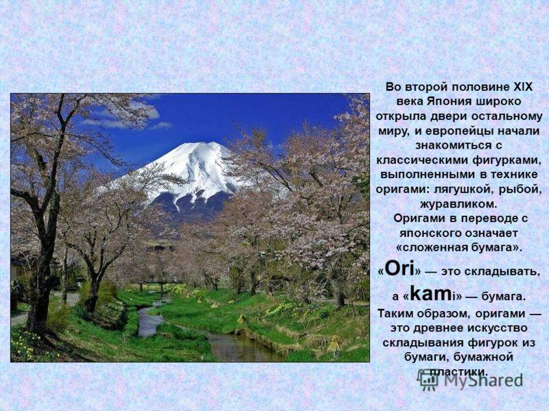 Во второй половине XIX века Япония широко открыла двери остальному миру, и европейцы начали знакомиться с классическими фигурками, выполненными в технике оригами: лягушкой, рыбой, журавликом. Оригами в переводе с японского означает «сложенная бумага»