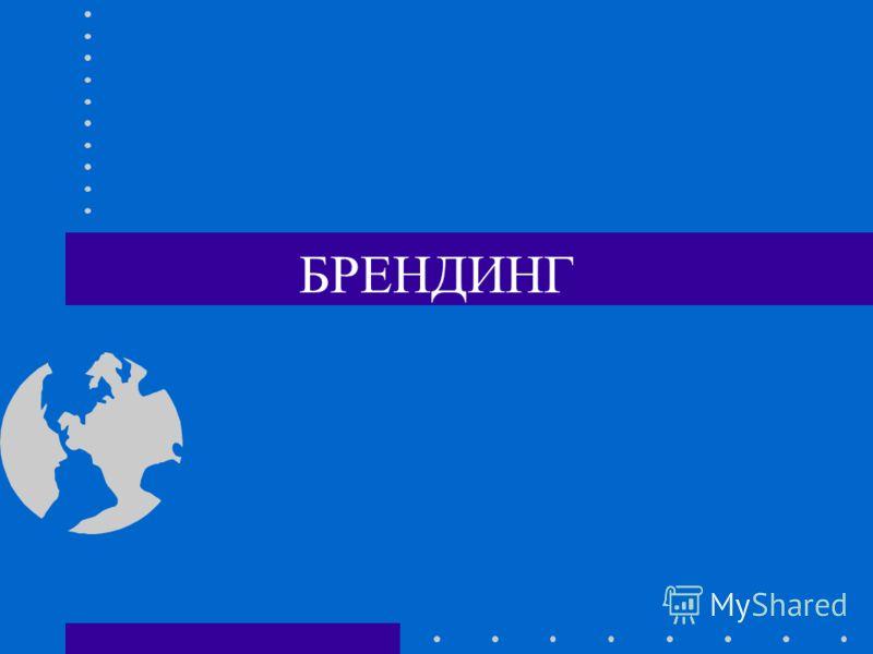БРЕНДИНГ