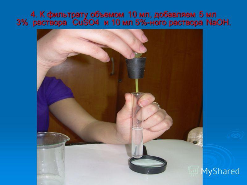 4. К фильтрату объемом 10 мл, добавляем 5 мл 3% раствора CuSO4 и 10 мл 5%-ного раствора NaOH.