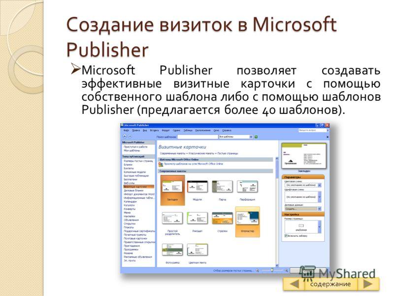 Создание визиток в Microsoft Publisher Microsoft Publisher позволяет создавать эффективные визитные карточки с помощью собственного шаблона либо с помощью шаблонов Publisher ( предлагается более 40 шаблонов ). содержание