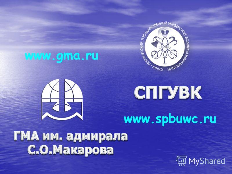www.spbuwc.ru www.gma.ru