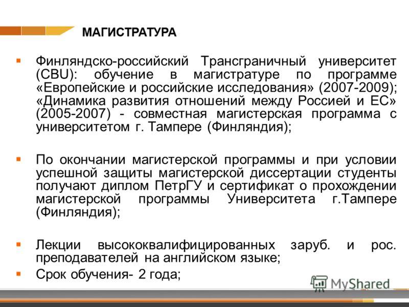 Финляндско-российский Трансграничный университет (CBU): обучение в магистратуре по программе «Европейские и российские исследования» (2007-2009); «Динамика развития отношений между Россией и ЕС» (2005-2007) - совместная магистерская программа с униве