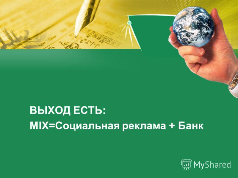 ВЫХОД ЕСТЬ: MIX=Социальная реклама + Банк