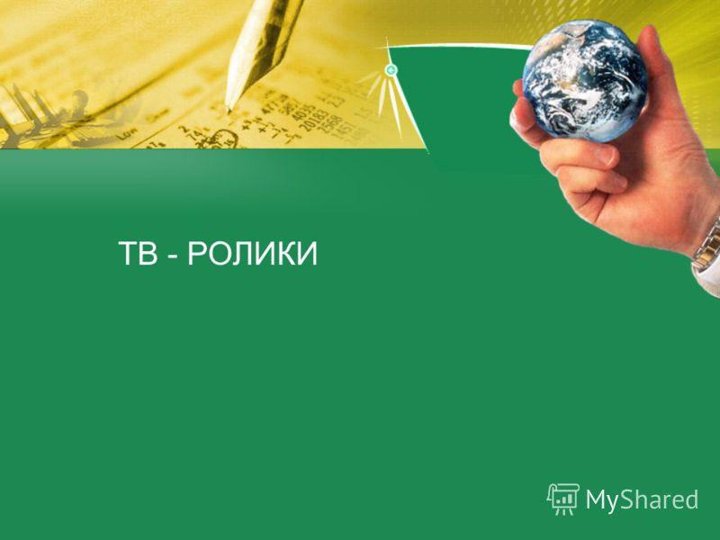 ТВ - РОЛИКИ