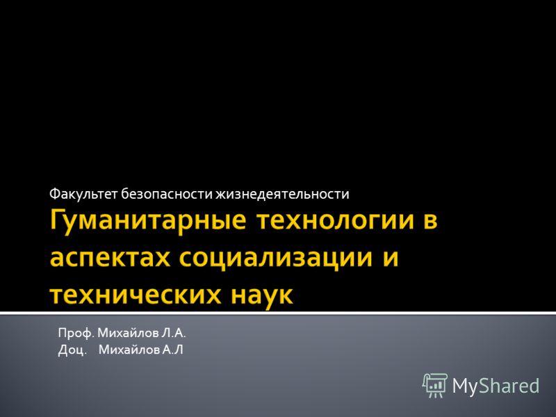 Факультет безопасности жизнедеятельности Проф. Михайлов Л.А. Доц. Михайлов А.Л