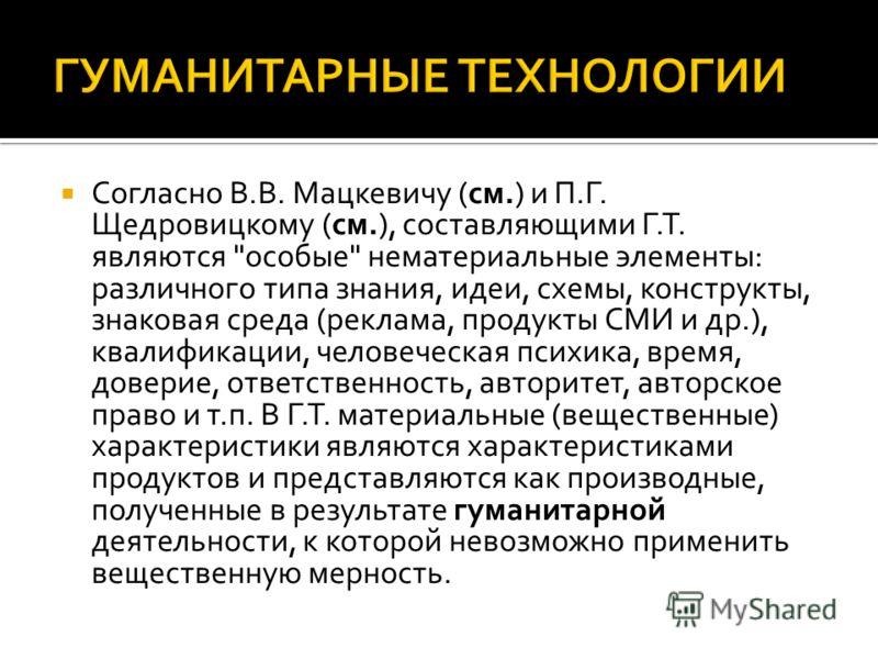 Согласно В.В. Мацкевичу (см.) и П.Г. Щедровицкому (см.), составляющими Г.Т. являются