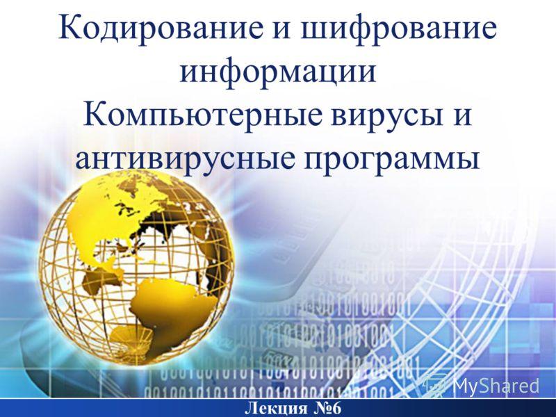 Кодирование и шифрование информации Компьютерные вирусы и антивирусные программы Лекция 6