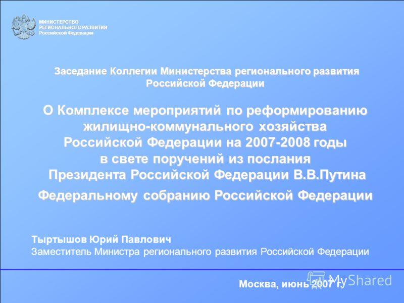 Заседание Коллегии Министерства регионального развития Российской Федерации О Комплексе мероприятий по реформированию жилищно-коммунального хозяйства Российской Федерации на 2007-2008 годы в свете поручений из послания Президента Российской Федерации