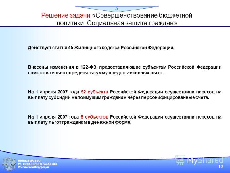 МИНИСТЕРСТВО РЕГИОНАЛЬНОГО РАЗВИТИЯ Российской Федерации 17 Действует статья 45 Жилищного кодекса Российской Федерации. Внесены изменения в 122-ФЗ, предоставляющие субъектам Российской Федерации самостоятельно определять сумму предоставленных льгот.