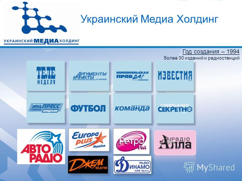 Украинский Медиа Холдинг Год создания – 1994 более 30 изданий и радиостанций