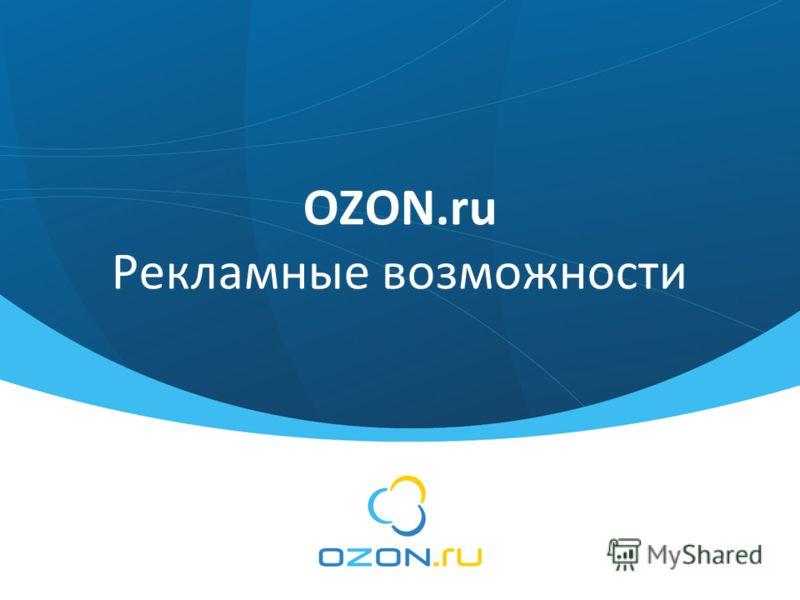 OZON.ru Рекламные возможности