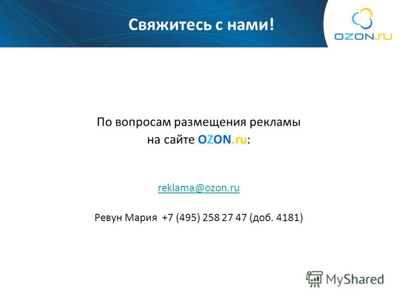 Свяжитесь с нами! По вопросам размещения рекламы на сайте OZON.ru: reklama@ozon.ru Ревун Мария +7 (495) 258 27 47 (доб. 4181)