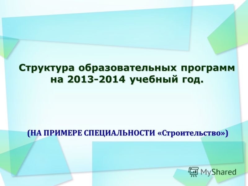 Структура образовательных программ на 2013-2014 учебный год. (НА ПРИМЕРЕ СПЕЦИАЛЬНОСТИ «Строительство») (НА ПРИМЕРЕ СПЕЦИАЛЬНОСТИ «Строительство»)