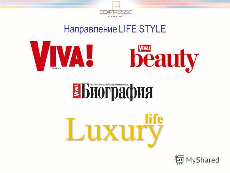 Направление LIFE STYLE Luxury life