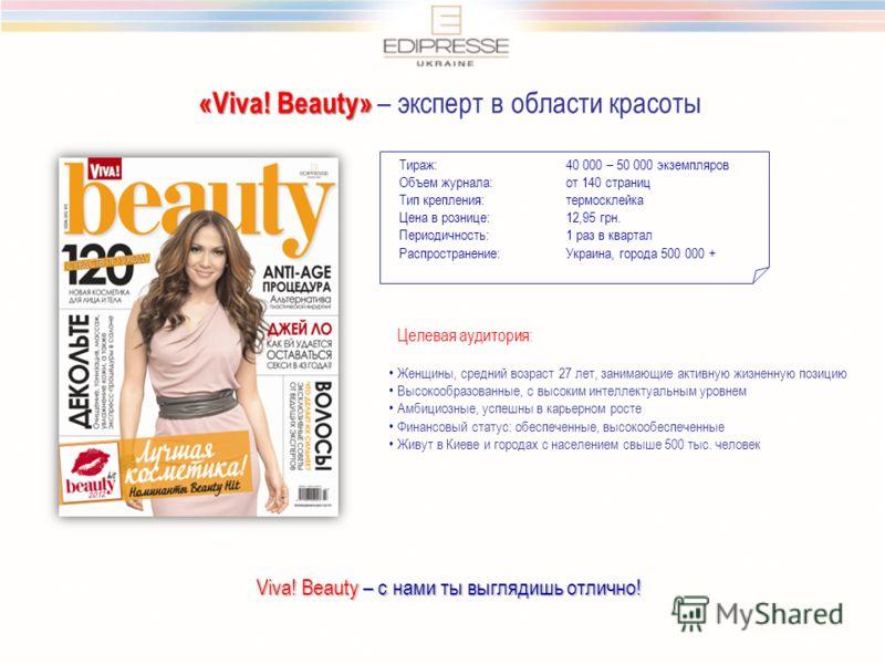 «Viva! Beauty» «Viva! Beauty» – эксперт в области красоты Тираж: 40 000 – 50 000 экземпляров Объем журнала:от 140 страниц Тип крепления:термосклейка Цена в рознице:12,95 грн. Периодичность:1 раз в квартал Распространение:Украина, города 500 000 + Viv