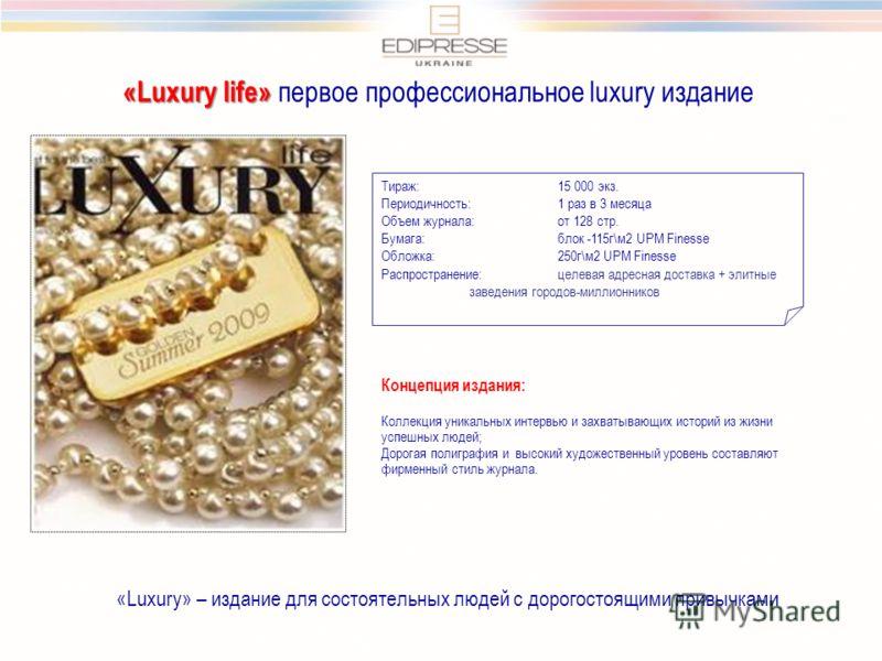 «Luxury life» «Luxury life» первое профессиональное luxury издание Концепция издания: Коллекция уникальных интервью и захватывающих историй из жизни успешных людей; Дорогая полиграфия и высокий художественный уровень составляют фирменный стиль журнал