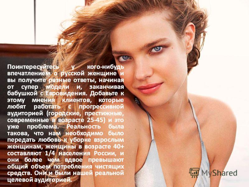 Поинтересуйтесь у кого-нибудь впечатлением о русской женщине и вы получите разные ответы, начиная от супер модели и, заканчивая бабушкой с Евровидения. Добавьте к этому мнения клиентов, которые любят работать с прогрессивной аудиторией (городские, пр