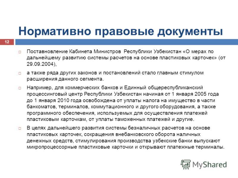 Нормативно правовые документы Поставновление Кабинета Министров Республики Узбекистан «О мерах по дальнейшему развитию системы расчетов на основе пластиковых карточек» (от 29.09.2004), а также ряда других законов и постановлений стало главным стимуло