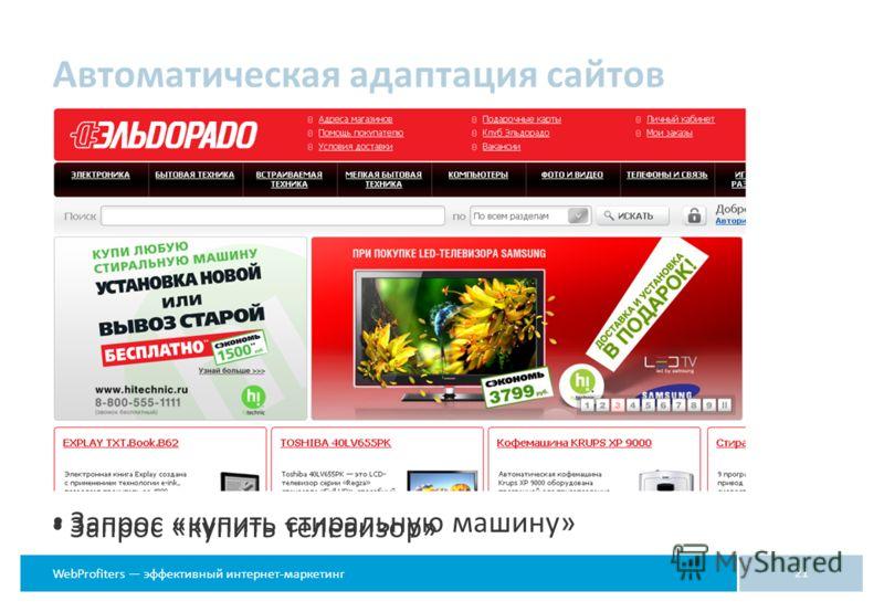 WebProfiters эффективный интернет-маркетинг Автоматическая адаптация сайтов 21 Запрос «купить стиральную машину» Запрос «купить телевизор»