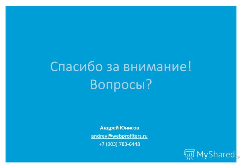 Спасибо за внимание! Вопросы? 29 Андрей Юнисов andrey@webprofiters.ru +7 (903) 783-6448